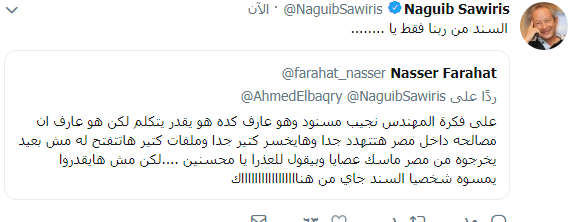 "نجيب ساويرس يرد على متابع قال له ""أنت مسنود"" 1"