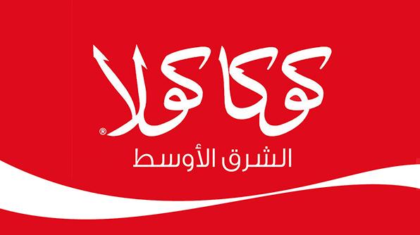 وظائف خالية في شركة كوكاكولا وسعودي ماركت