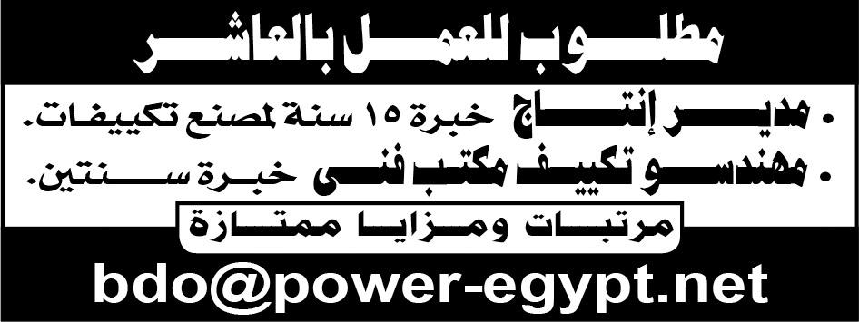 وظائف مهندسين بجريدة الاهرام الجمعة 24/5/2019