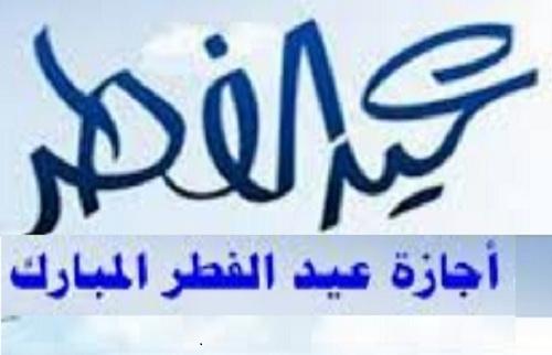 عاجل| أول تعليق رسمي على أنباء مد إجازة العيد بهذه الجهات والمؤسسات إلى يوم 9 يونيو