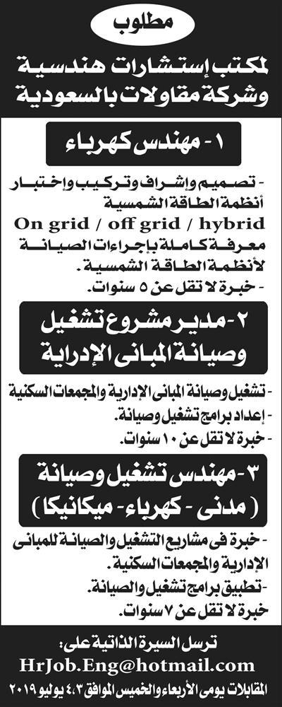 إعلانات وظائف جريدة الأهرام اليوم الجمعة 21/6/2019 4