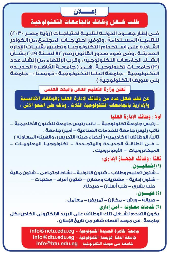 إعلانات وظائف جريدة الأهرام اليوم الجمعة 21/6/2019 5