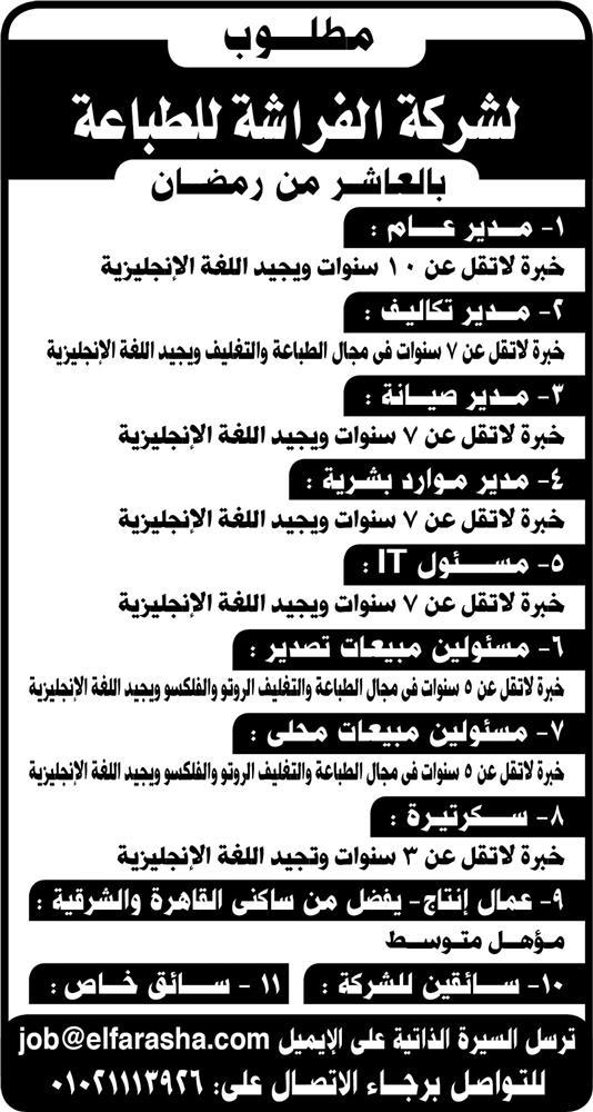 إعلانات وظائف جريدة الأهرام اليوم الجمعة 21/6/2019 6