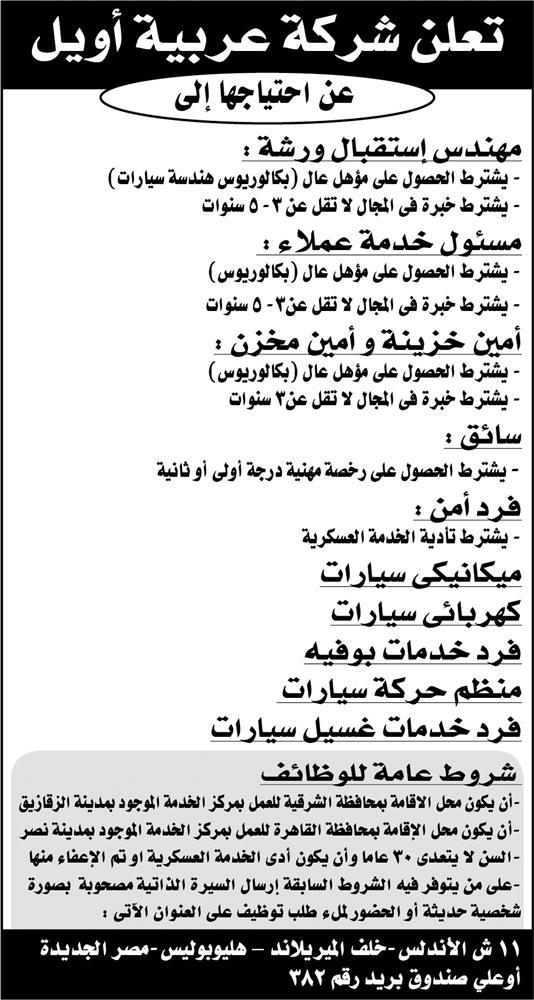 وظائف خالية بشركة عربية أويل 1
