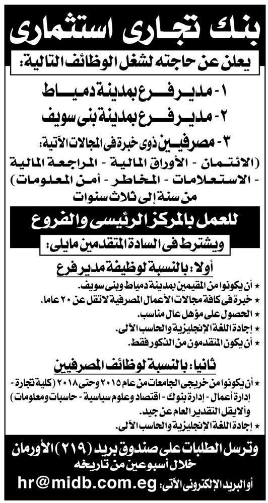 إعلانات وظائف جريدة الأهرام اليوم الجمعة 21/6/2019 7