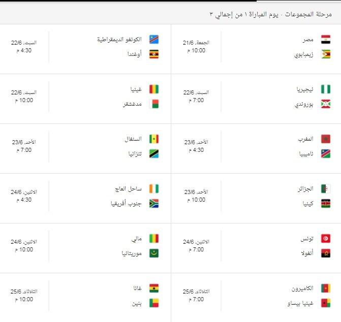 بطولة كأس امم افريقيا