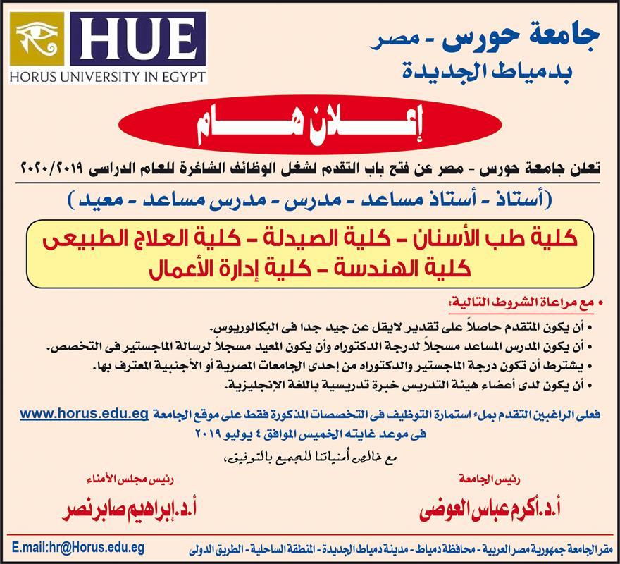 إعلانات وظائف جريدة الأهرام اليوم الجمعة 21/6/2019 8