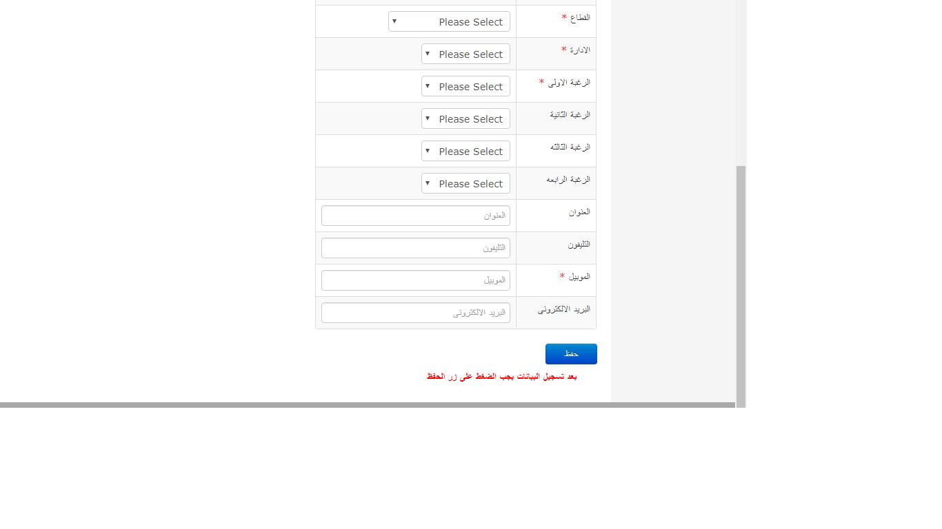 خطوات تسجيل بيانات استمارة تقديم رياض الاطفال محافظة الجيزة