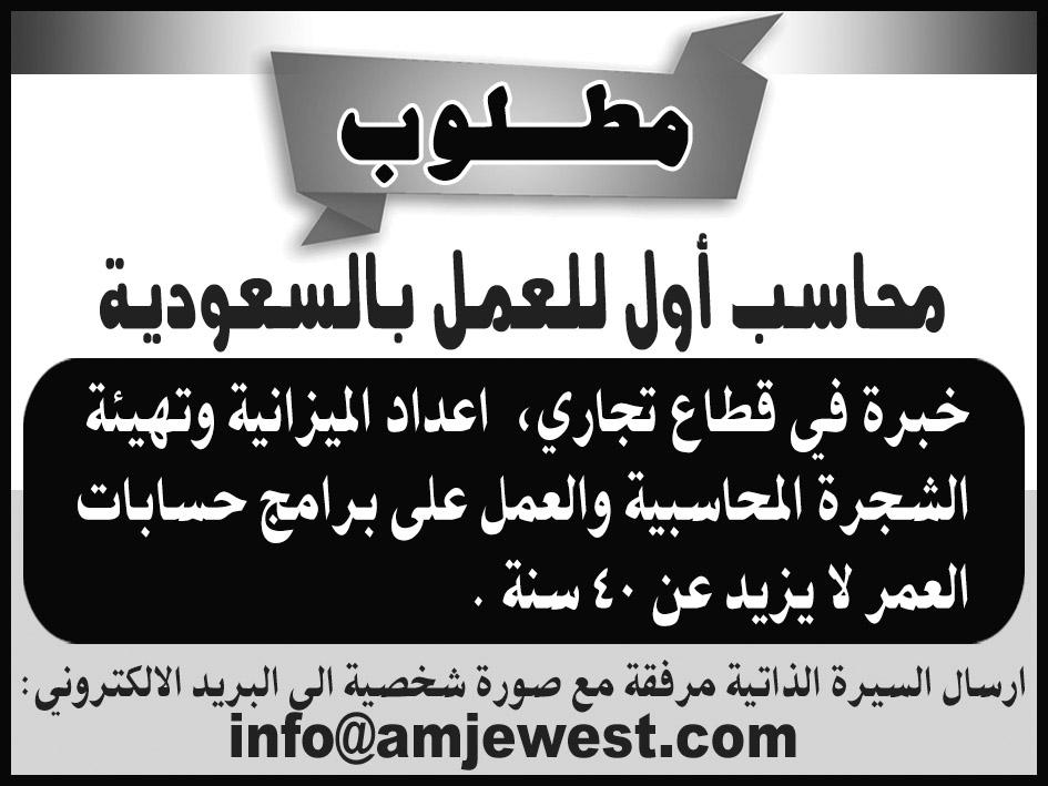وظائف خالية لجميع المؤهلات للعمل بكبرى الشركات بالمملكة العربية السعودية 1
