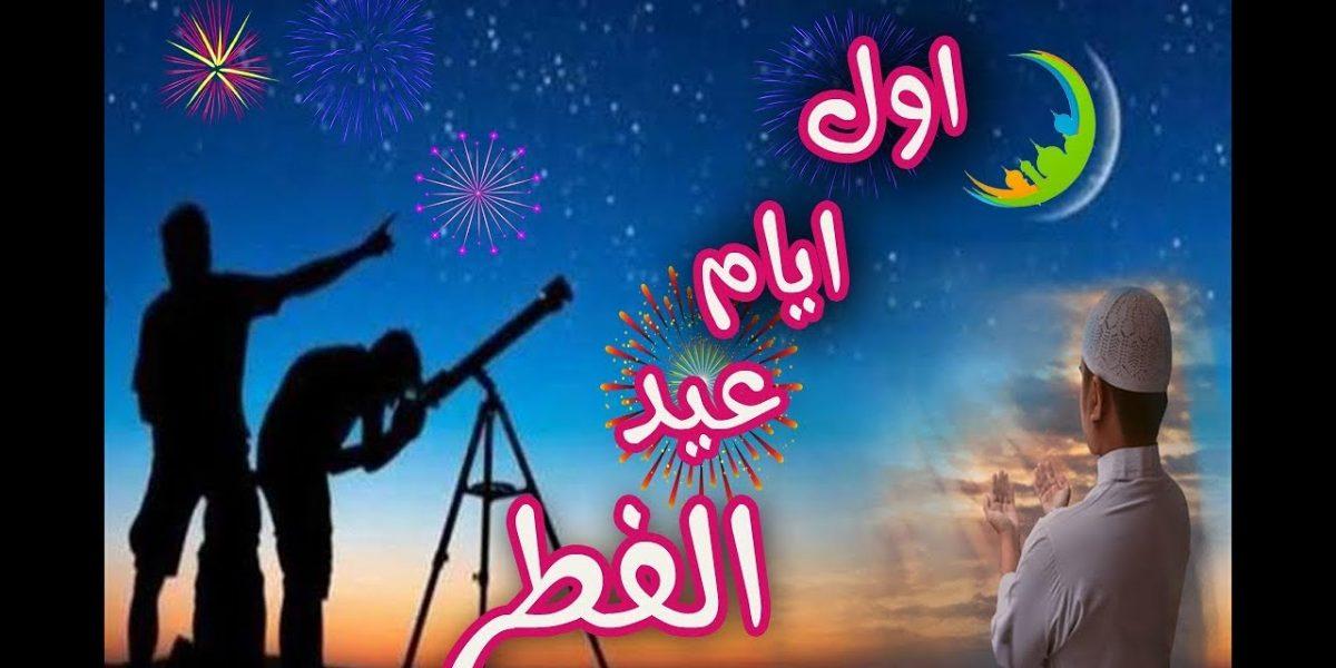 """""""العربي لعلوم الفضاء يؤكد"""" الأربعاء أول أيام عيد الفطر ويستحيل رؤية الهلال الإثنين ورمضان """"30 يوم"""" ويتنقد الحسابات الفلكية"""