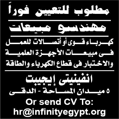 إعلانات وظائف جريدة الأهرام اليوم الجمعة 21/6/2019 12