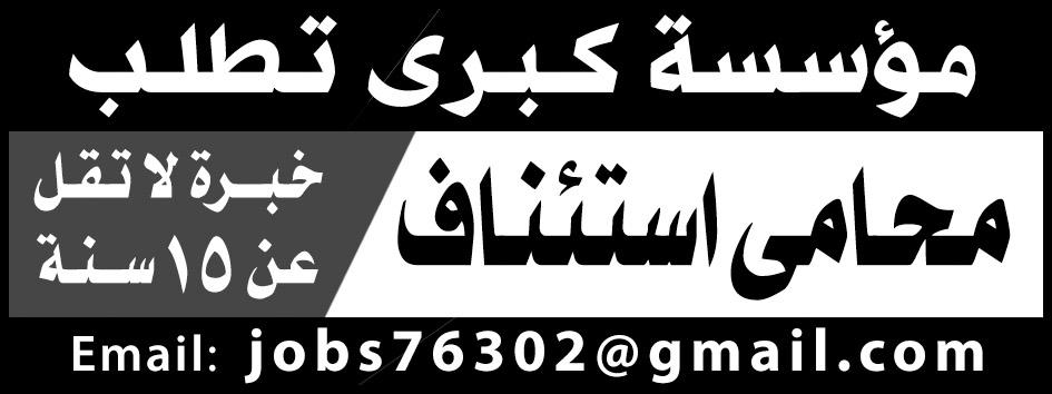 إعلانات وظائف جريدة الأهرام اليوم الجمعة 21/6/2019 13
