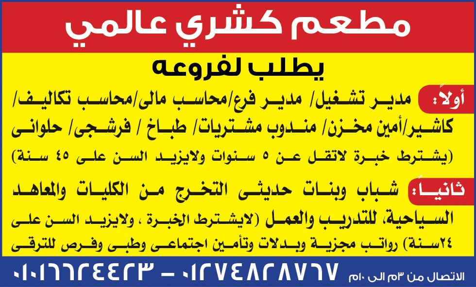إعلانات وظائف جريدة الأهرام اليوم الجمعة 21/6/2019 14
