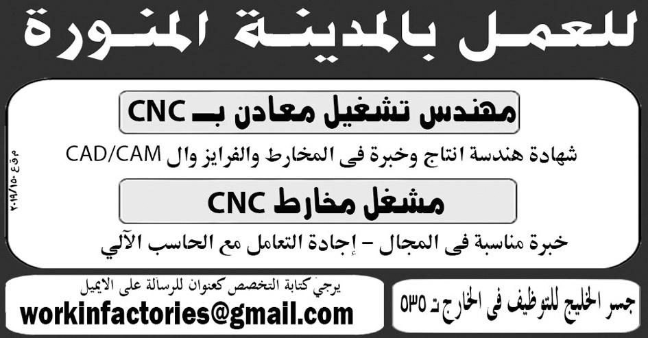 إعلانات وظائف جريدة الأهرام اليوم الجمعة 21/6/2019 15
