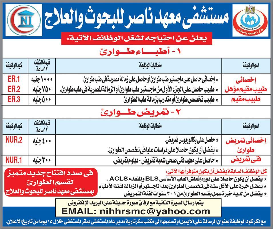 إعلانات وظائف جريدة الأهرام اليوم الجمعة 21/6/2019 16