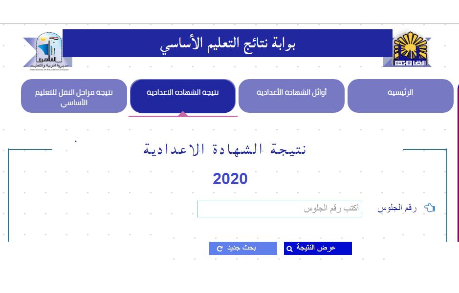نتيجة الشهادة الإعدادية 2020 جميع المحافظات – رابط موقع مديرية التربية والتعليم
