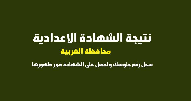 نتيجة الشهادة الاعدادية بالغربية 2020 برقم الجلوس natega.algharbiaedu.gov.eg الفصل الدراسي الأول