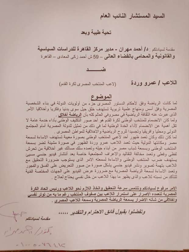 شاهد| أول بلاغ للنائب العام ضد لاعب المنتخب المصري بسبب فتاة السوشيال ميديا 2