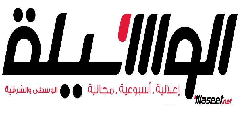 إعلانات وظائف جريدة الوسيلة الأسبوعية بالمملكة العربية السعودية