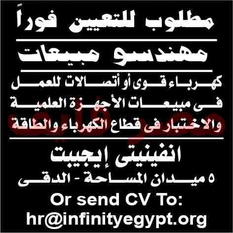 وظائف مهندسين بجريدة الاهرام الجمعة 21/6/2019 5