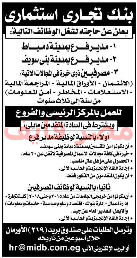 وظائف البنوك من جريدة الاهرام الجمعة
