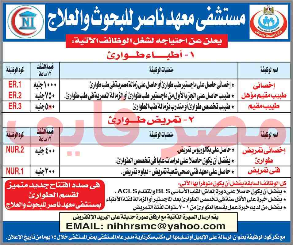 وظائف مستشفى معهد ناصر للبحوث والعلاج