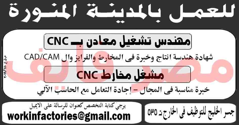وظائف مهندسين بجريدة الاهرام الجمعة 21/6/2019