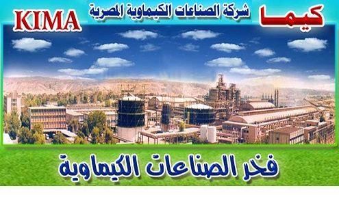 وظائف شركة الصناعات الكيماوية المصرية – كيما أسوان