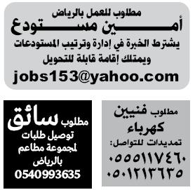 إعلانات وظائف جريدة الوسيلة الأسبوعية بالمملكة العربية السعودية 16