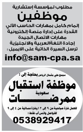 إعلانات وظائف جريدة الوسيلة الأسبوعية بالمملكة العربية السعودية 6