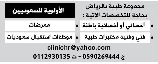 إعلانات وظائف جريدة الوسيلة الأسبوعية بالمملكة العربية السعودية 7