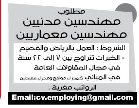 إعلانات وظائف جريدة الوسيلة الأسبوعية بالمملكة العربية السعودية 8