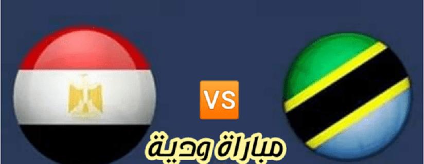 تردد القنوات الناقلة لمباراة مصر وتنزانيا الودية