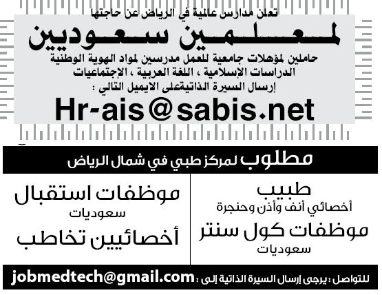 إعلانات وظائف جريدة الوسيلة الأسبوعية بالمملكة العربية السعودية 9