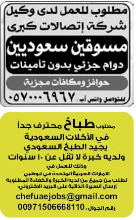 إعلانات وظائف جريدة الوسيلة الأسبوعية بالمملكة العربية السعودية 10