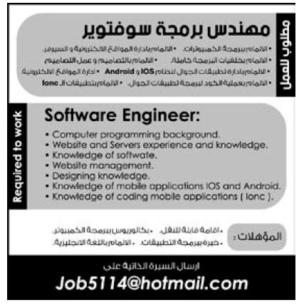 إعلانات وظائف جريدة الوسيلة الأسبوعية بالمملكة العربية السعودية 11