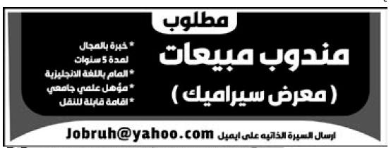 إعلانات وظائف جريدة الوسيلة الأسبوعية بالمملكة العربية السعودية 12