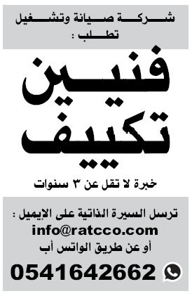 إعلانات وظائف جريدة الوسيلة الأسبوعية بالمملكة العربية السعودية 15