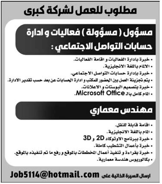 إعلانات وظائف جريدة الوسيلة الأسبوعية بالمملكة العربية السعودية 13