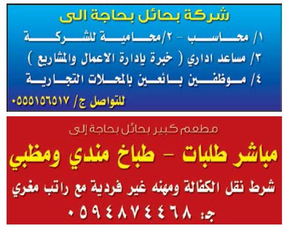 إعلانات وظائف جريدة الوسيلة الأسبوعية بالمملكة العربية السعودية 14