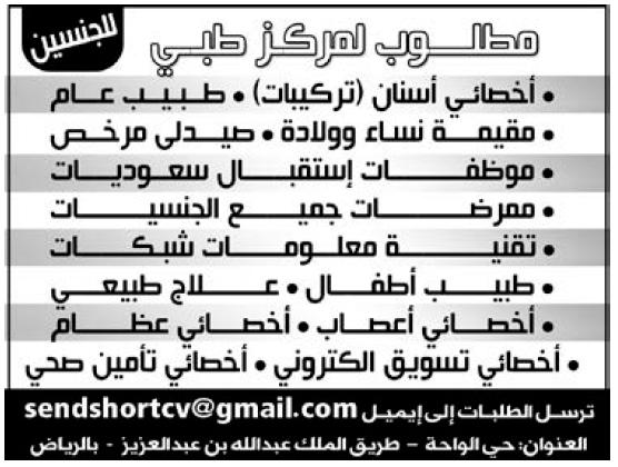 إعلانات وظائف جريدة الوسيلة الأسبوعية بالمملكة العربية السعودية 17
