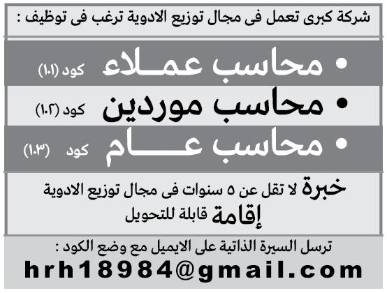 إعلانات وظائف جريدة الوسيلة الأسبوعية بالمملكة العربية السعودية 1