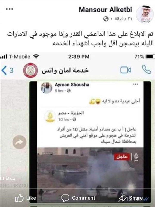 """عاجل """"بالصور"""" أيمن شوشة في قبضة الأمن بعض بعد قيام الإمارات باعتقاله وترحيله إلى مصر إثر شماتته في ضحايا كمين العريش 1"""