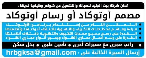 إعلانات وظائف جريدة الوسيلة الأسبوعية بالمملكة العربية السعودية 3