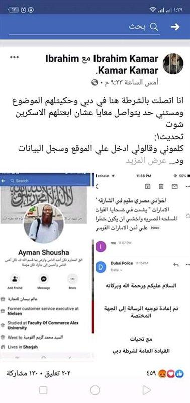 """عاجل """"بالصور"""" أيمن شوشة في قبضة الأمن بعض بعد قيام الإمارات باعتقاله وترحيله إلى مصر إثر شماتته في ضحايا كمين العريش 2"""