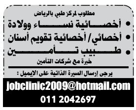إعلانات وظائف جريدة الوسيلة الأسبوعية بالمملكة العربية السعودية 4