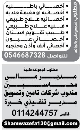 إعلانات وظائف جريدة الوسيلة الأسبوعية بالمملكة العربية السعودية 5