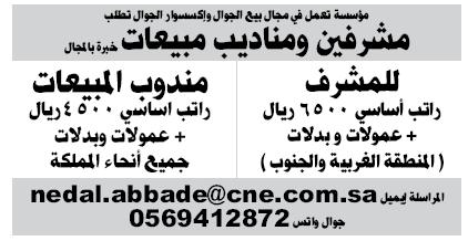 إعلانات وظائف جريدة الوسيلة الأسبوعية بالمملكة العربية السعودية 18