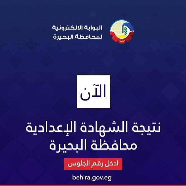 نتيجة الشهادة الاعدادية محافظة البحيرة
