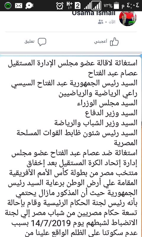 """استغاثة حكام في قفص الاتهام : """"الجاني هو القاضي والسجان""""!!! 1"""